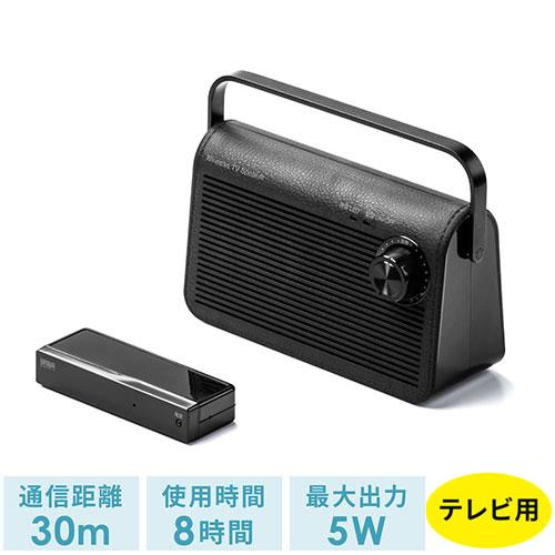 テレビスピーカー ワイヤレス テレビ用 手元スピーカー 充電式最大30m EZ4-SP083BK