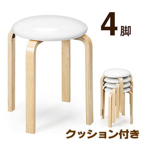 丸椅子 クッション 木製 天然木 スツール スタッキング おしゃれ ホワイト 4脚 組立不要 すぐに使える完成品 EEX-CH71WHX4