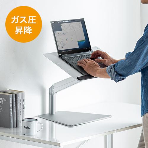 ノートパソコンアームスタンド(ガス圧・卓上設置・シルバー・耐荷重10kg) EZ1-NPC007