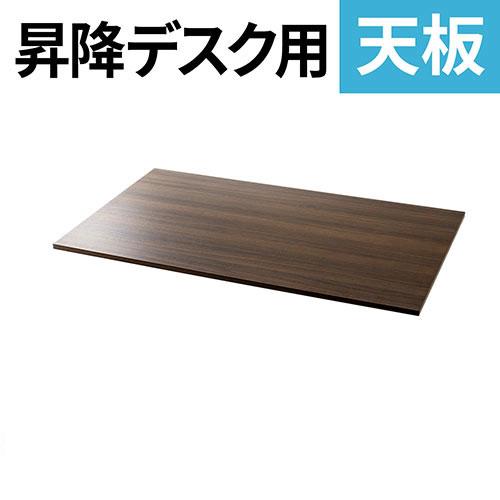 木製天板(幅120cm・奥行70cm・パーティクルボード・メラミン化粧板・濃い木目・ブラウン) EZ1-ERD011KMN