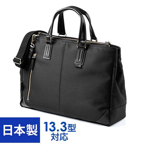 日本製ビジネスバッグ(豊岡縫製・国産素材鎧布使用・2WAY・高強度ナイロン使用・ブラック) EZ2-BAG156BK