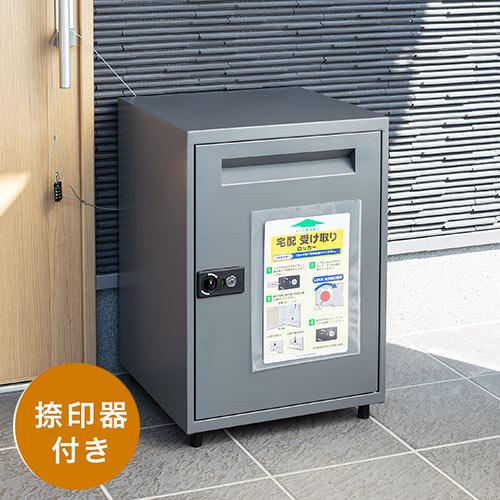 宅配ボックス(ロッカータイプ・印鑑捺印対応・大容量68L・戸建・住宅用) EZ3-DLBOX016
