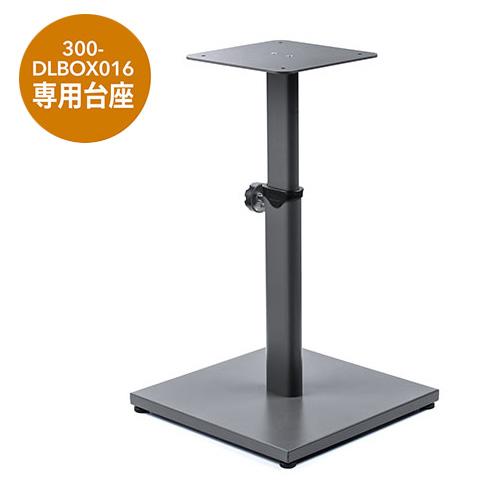 宅配ボックス/EZ3-DLBOX016専用設置台(高さ可動式) EZ3-DLBOX016OP