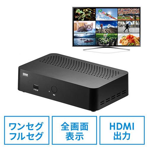 地デジチューナー(地上デジタルチューナー・ワンセグ・フルセグ・HDMI出力・全番組1画面表示・9分割・6分割・リモコン付属) EZ4-1SG006