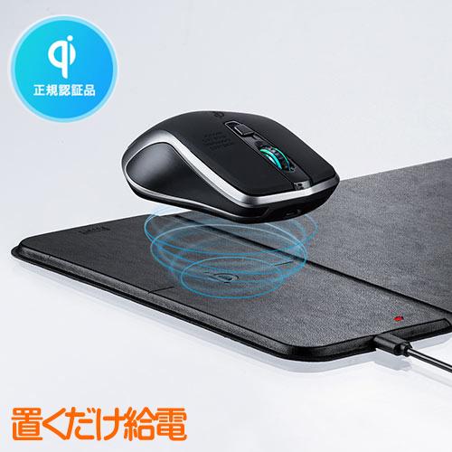 ワイヤレスマウス(充電式・5ボタン・ブルーLED光学式・充電対応マウスパッド付き・Qi対応) EZ4-MA119BK