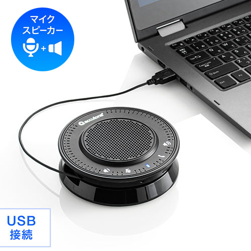 WEB会議マイク・スピーカー(会議スピーカーフォン・USB接続・Skype対応・外付けマイク対応) EZ4-MC020