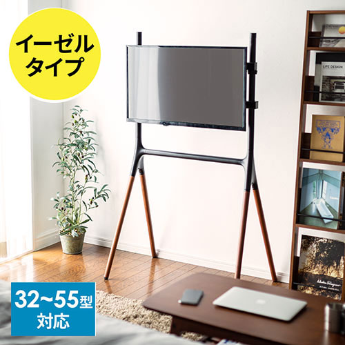 テレビスタンド(イーゼルタイプ・ディスプレイイーゼル・木製脚・32型/40型/43型/49型/50型/52型/55型対応・転倒防止金具付属) EZ1-LAST001