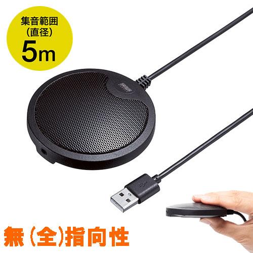 WEBマイク 会議 USB接続 薄型 Skype対応 高感度 テレワーク 在宅勤務  5m 400-MC011