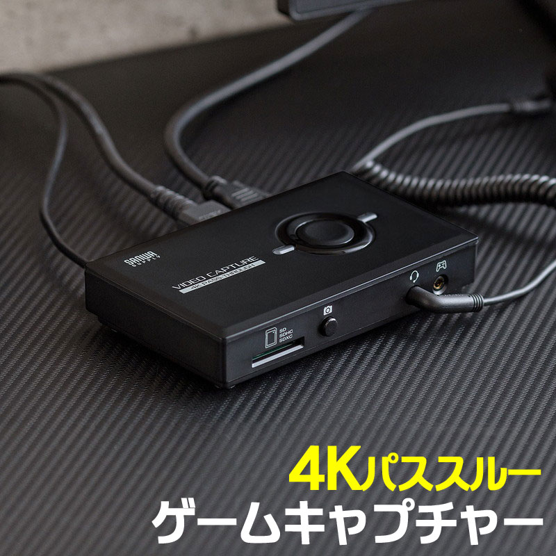4Kパススルー対応で遅延なしで高画質でゲームプレイができるゲームキャプチャー 画面録画 配信 編集も専用ソフトですることができる ゲームキャプチャー HDMIキャプチャー 上質 オンラインゲーム 再販ご予約限定送料無料 4K 400-MEDI032 パススルー キャプチャーボード 録画