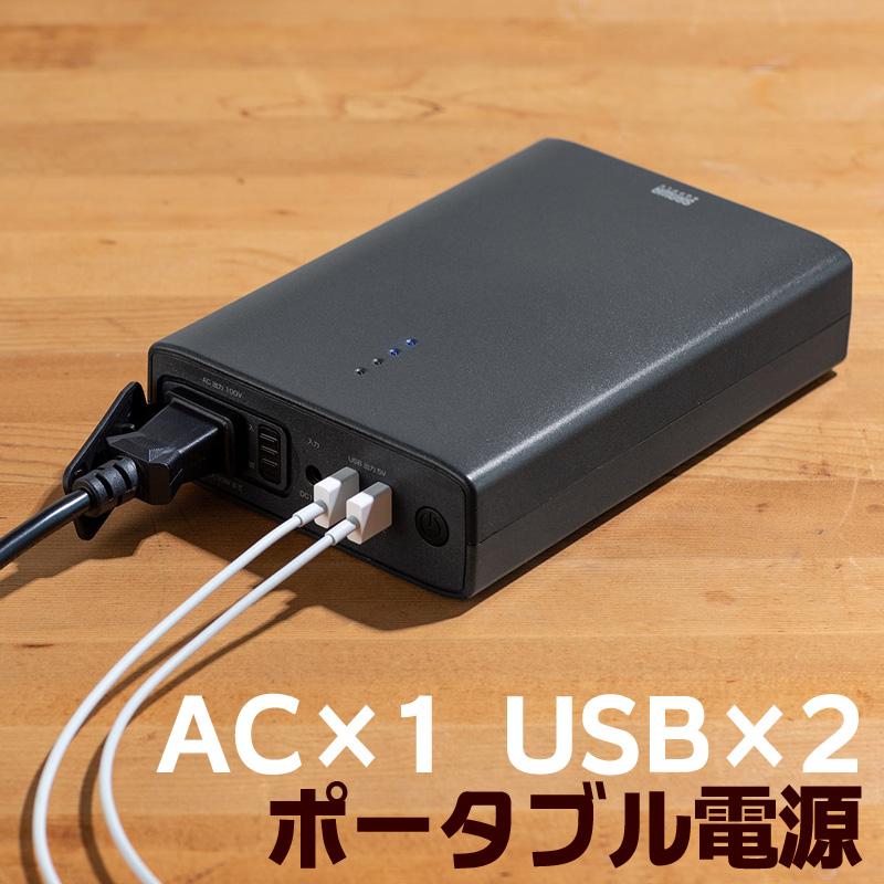 ポータブル電源 コンセント モバイルバッテリー 大容量 146wh 40200mAh ノートパソコン スマートフォン充電対応 700-BTL040