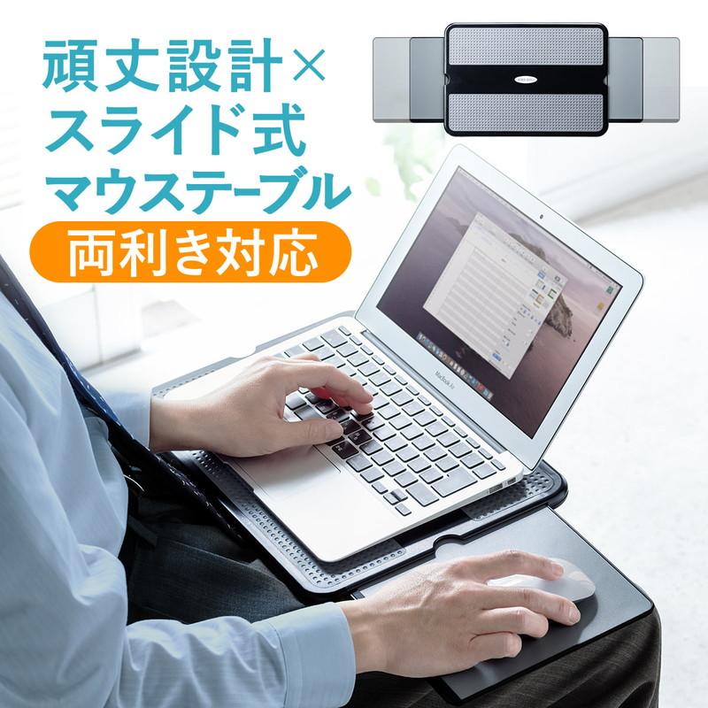 反ったり しなったりしにくいABS製で 日本限定 年末年始大決算 持ち運びしやすくどこでもモバイルワーク可能な 膝上テーブル ひざ上テーブル 持ち運び テレワーク 在宅勤務 200-HUS011 13.3インチ ラップトップテーブル タブレット 左右スライド式マウスパッド内蔵 15.6インチ ノートパソコン