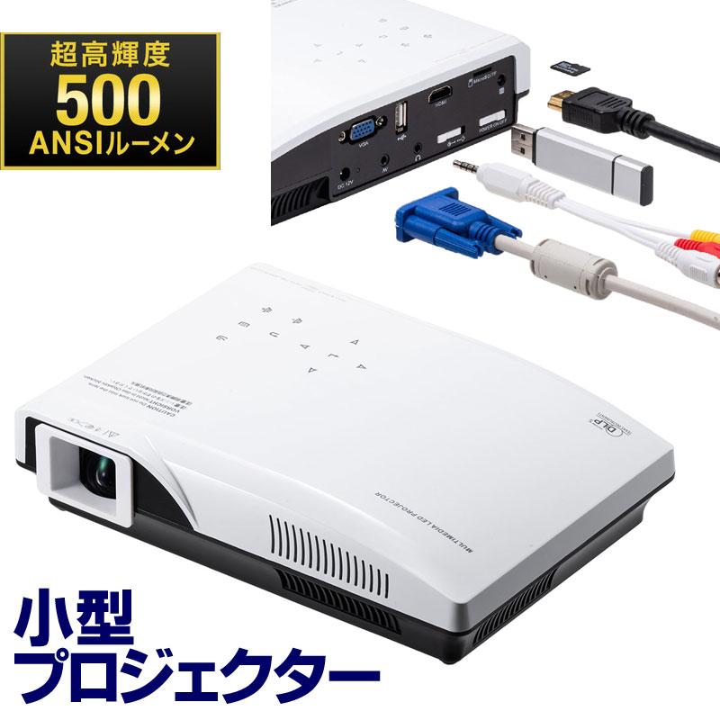 プロジェクター 小型 500ルーメン HDMI VGA対応 USB microSD対応 フルHD対応 台形補正 400-PRJ027