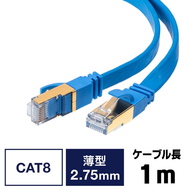 次世代イーサネット40GBASE-T 40Gbps 25GBASE-T 25Gbps に完全対応したLANケーブル ツメ折れ防止カバー付き LANケーブル カテ8 カテゴリー8 2000MHz 1m CAT8 エイリアンクロストーク 500-LAN8FL01 定番から日本未入荷 即出荷 ネコポス対応 フラット