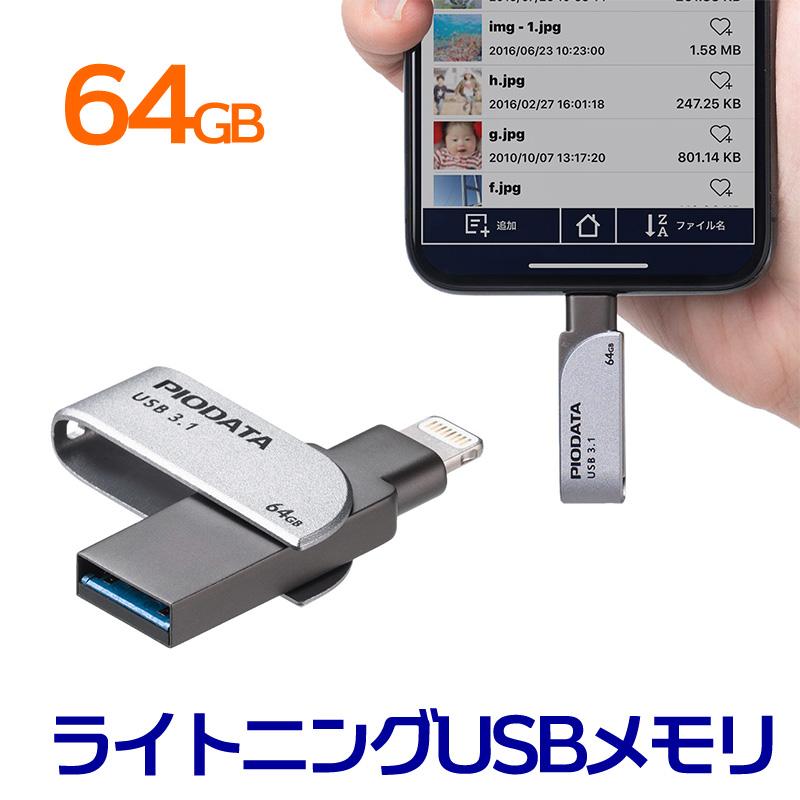 iPhone iPadのデータをパソコンなしでバックアップできるLightningコネクタ付きUSBメモリ 写真や動画をコピーしてその場で共有できる iPad USBメモリ 64GB 期間限定今なら送料無料 USB3.2 Gen1 Mfi認証 スイング式 Lightning対応 USB3.1 ネコポス対応 600-IPL64GX3 正規取扱店 データ保存 3.0
