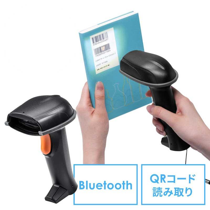 バーコードリーダー 無線 Bluetooth USB接続 USB充電 防塵防水性能IP42対応 耐衝撃 2次元バーコード スマホ画面読み取り対応 ストラップ付き 400-BCR004
