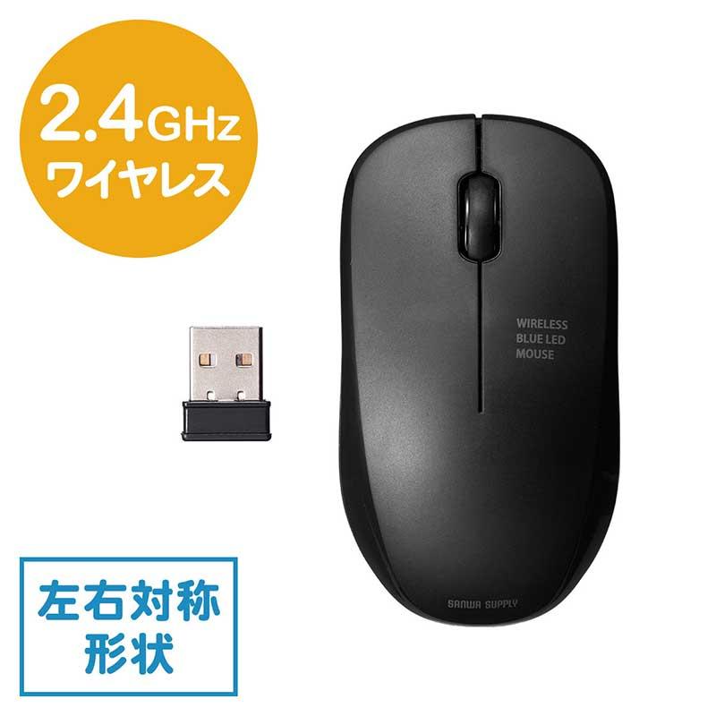 シンプルな左右対称ワイヤレスマウス。3ボタンの無駄な機能がついていない使いやすいスタンダードマウス。コンパクトで持ち運びもしやすいブルーLEDセンサー搭載マウス。ブラック。 マウス ワイヤレス 無線 コンパクト ブルーLED 3ボタン 左右対称 1200カウント レシーバー収納 電池式 ブラック 400-MA136BK