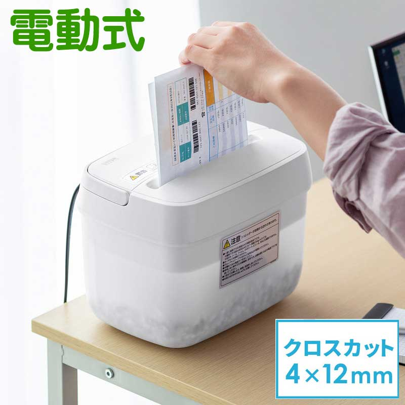 デスクの片隅に置ける小型電動シュレッダー 卓上で使いやすいコンパクトサイズで 椅子に座ったまま手元で細断できる卓上シュレッダー 割引クーポン配布中 9 11 01:59まで 商品 シュレッダー 卓上 爆買い新作 クロスカット 5枚同時細断 連続2分 コンパクト A5対応 400-PSD058 ホワイト 電動