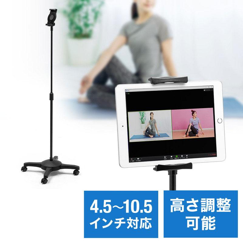 iPad タブレットを設置でき 別倉庫からの配送 キャスター付きで オンラインレッスンや撮影などに使用でき 超特価 ちょっとした移動に便利なタブレットフロアスタンド 高さ変更可能なタブレットスタンド タブレットアームスタンド キャスター付き 4.5 撮影用 8 フロアスタンド 100-MR171 10.5対応 高さ調節可能