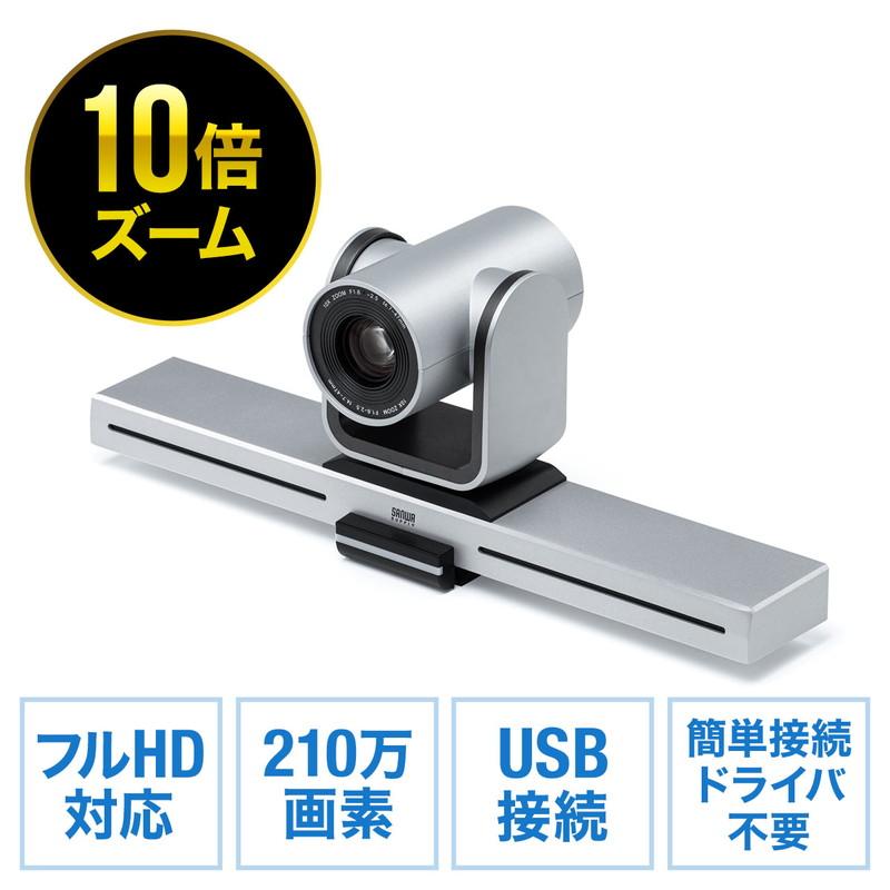 WEBカメラ USBカメラ 広角 高画質 10倍ズーム対応 パン チルト フルHD 210万画素 三脚穴あり Zoom Skype 400-CAM082:イーサプライ 店