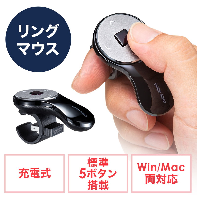 全店販売中 指に装着して親指でカーソルセンサーを操作することでできるカーソル操作できるリングマウス 便利に使える5ボタン搭載で指先だけでマウス操作できるフィンガーマウス 充電式 大放出セール リングマウス フィンガーマウス プレゼンマウス ブラック 400-MAW151BK プレゼンテーション 5ボタン ワイヤレス