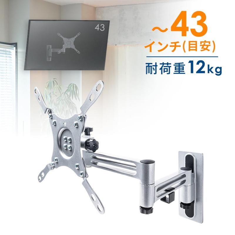 前後や左右の動きが可能なアーム式モニターを自由に動かせる。43インチ程度のテレビ対応 【スーパーSALE! 限定価格】テレビ 壁掛け 金具 アーム 液晶 ディスプレイ モニター VESA 左右 首振り チルト 3関節 取り外し簡単 43インチ目安 EEX-TVKA015