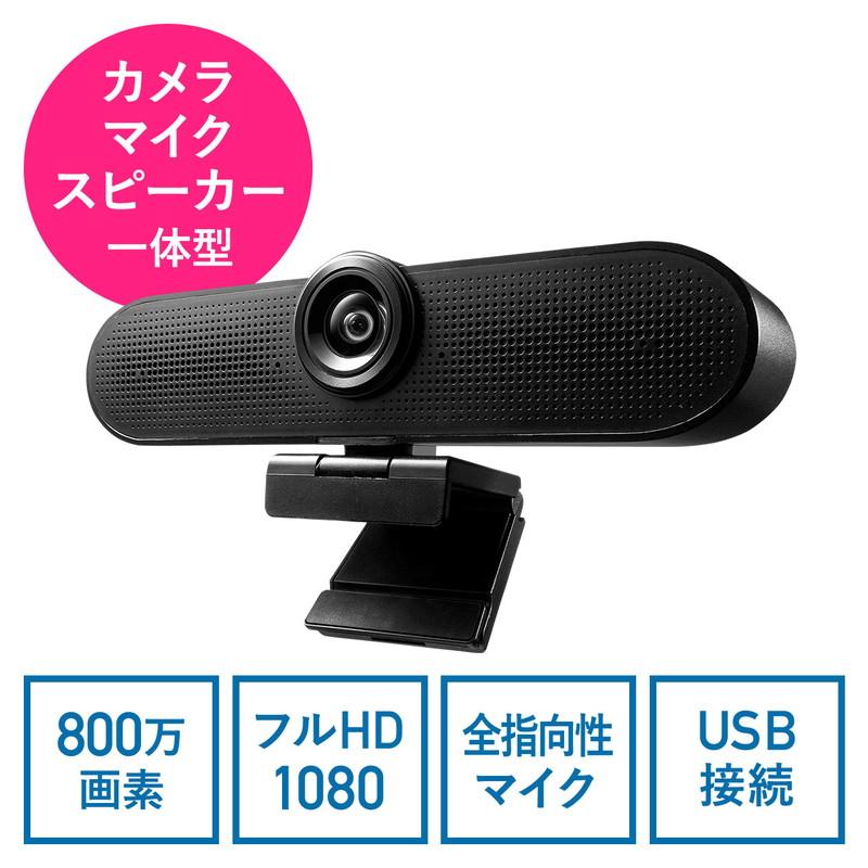 WEB会議に最適なマイク スピーカー内蔵のWEBカメラ カメラ マイク スピーカー機能が一体型で 登場大人気アイテム 省スペースのWEB会議が可能 アウトレットセール 特集 WEBカメラマイクスピーカーフォン WEBカメラ 800万画素 画角100度 Teams対応 三脚対応 ノイズリダクションマイク Microsoft 400-CAM077 Zoom 一体型 ドライバ不要 スピーカー搭載