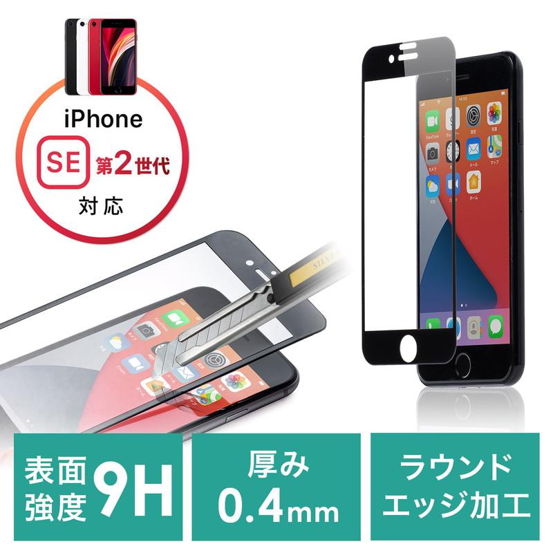 フィットして画面端まで覆う セール特価 ラウンド形状の画面保護ガラスフィルム 硬度9Hの傷つきにくい強化ガラスが画面の破損を防ぐ 位置合わせ用のアタッチメント付きで位置ずれを防止する 液晶保護フィルム iPhoneSE2用 ガラスフィルム ブラック 硬度9H 国内正規総代理店アイテム インカメラ撮影対応 ネコポス対応 ラウンド形状 200-LCD059 アタッチメント付き