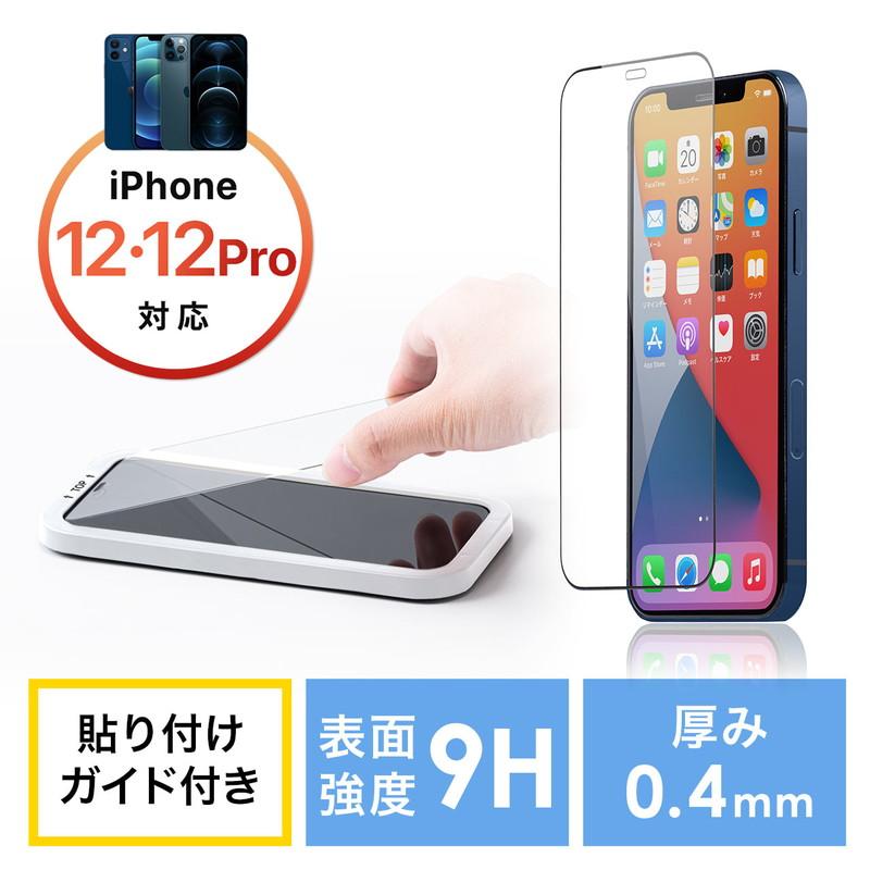フィットして画面端まで覆う ラウンド形状の画面保護ガラスフィルム 硬度9Hの傷つきにくい強化ガラスが画面の破損を防ぐ ブランド激安セール会場 位置合わせ用のアタッチメント付きで位置ずれを防止する 液晶保護フィルム iPhone12 12Pro用 ガラスフィルム ブラック 硬度9H インカメラ撮影対応 アタッチメント付き 200-LCD061 年間定番 ネコポス対応 ラウンド形状
