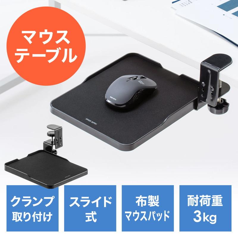 簡単に机に取り付けできるスライド式マウステーブル。 【訳あり商品】スライドマウステーブル マウスパッド 回転 収納 クランプ式 ブラック 200-MPD025BK