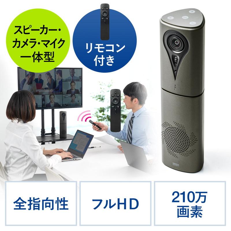 【割引クーポン配布中 3/11 01:59まで】WEB会議カメラ カメラ マイク スピーカー 一体型 リモコン操作 ズーム パン チルト フルHD Zoom Microsoft Teams対応 USB接続 400-CAM087