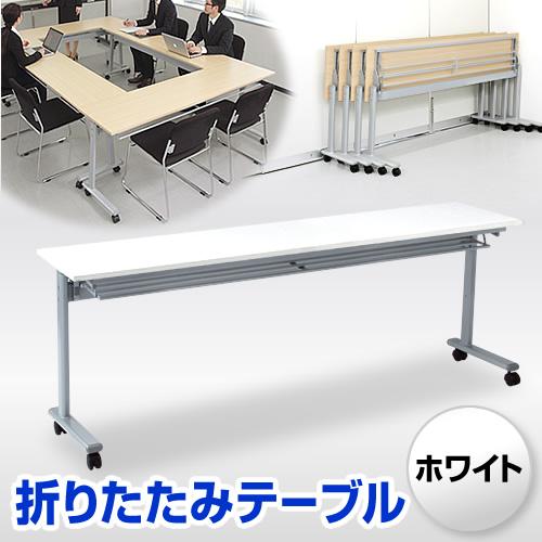 折りたたみテーブル・フォールディングデスク(ホワイト・W1800×D450)