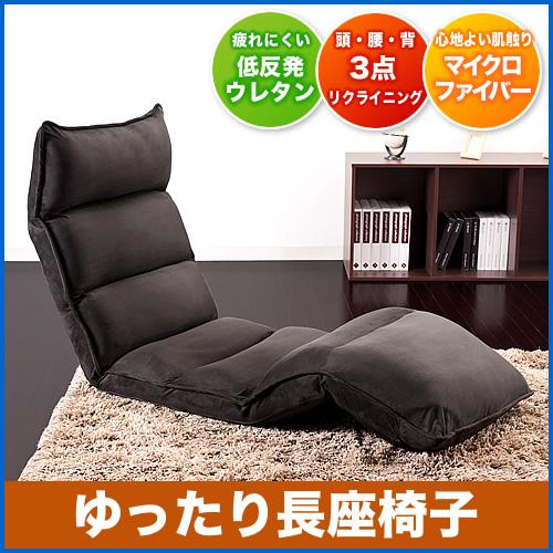 ゆったり長座椅子(フロアチェア・低反発ウレタン・14段階リクライニング・ブラック)【送料無料】