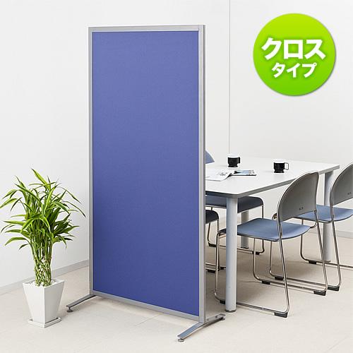 パーティション オフィス 幅80cm 高さ160cm クロス 店舗 家庭でも利用可能なパーテーション (自立タイプ・プッシュピン対応)EEZ-SPT007