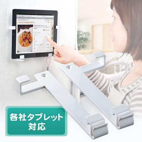 iPad タブレット冷蔵庫貼り付けホルダー 7~11インチ対応 マグネット 卓抜 ホワイト 100-MR080W ホワイトボード取り付け 引き出物