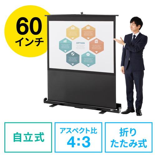 プロジェクタースクリーン 60インチ 4:3 床置き型 携帯型 ロールスクリーン ハンドル付き コンパクト収納 会議室 プレゼン ホームシアター EEZ-PRS006