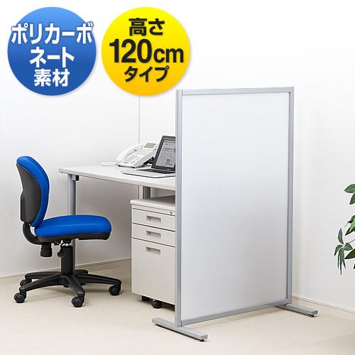 パーテーション オフィス 半透明 幅80cm 高さ120cm 店舗 家庭でも利用可能なパーティション EZ1-SPT010 【送料無料】