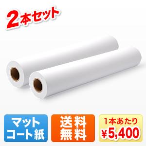 プロッター用紙・ロール紙(マットコート紙・610mm×45m・2R入り・24インチロール)