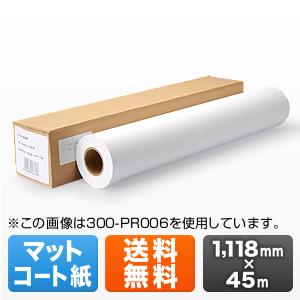 プロッター用紙・ロール紙(マットコート紙・1118mm×45m・44インチロール)【送料無料】