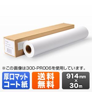 プロッター用紙・ロール紙(厚口マットコート紙・914mm×30m・36インチロール)【送料無料】
