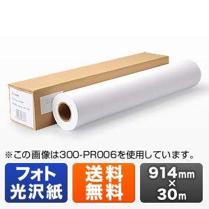 プロッター用紙・ロール紙(フォト光沢紙・914mm×30m・36インチロール)【送料無料】
