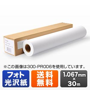 プロッター用紙・ロール紙(フォト光沢紙・1067mm×30m・42インチロール)【送料無料】