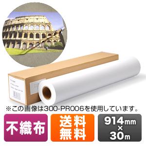 プロッター用紙・ロール紙(不織布・914mm×30m・36インチロール)【送料無料】