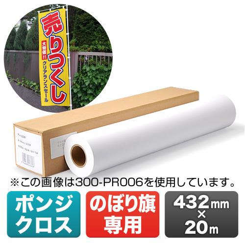 大判インクジェットプリンタ用のぼり旗作成クロス(W432mm×20m・17インチロール・ロール紙タイプ・プロッター対応・ポンジクロス)