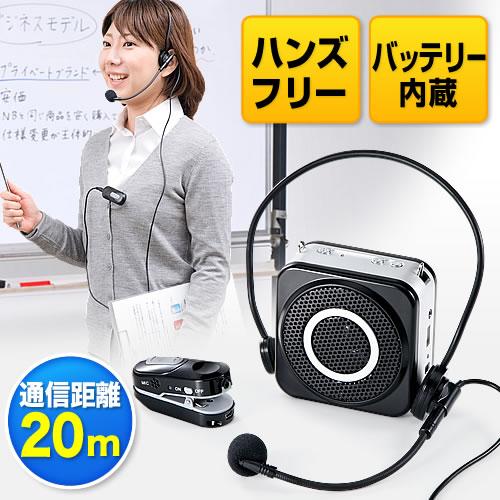 拡声器 ワイヤレス 小型 スピーカー ワイヤレスマイクセット ポータブル ハンズフリー 拡声器 10W 最大20m EZ4-SP048