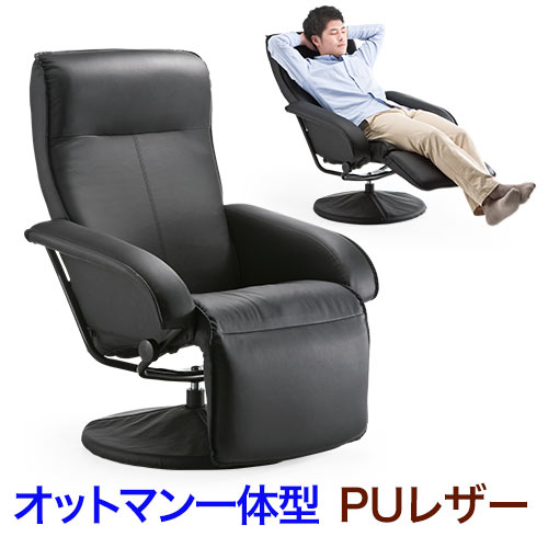 リクライニングチェア リラックスチェア(フットレスト付き・オットマン一体型) リクライニングソファ 一人用 PUレザー 革張り 書斎 イス 椅子