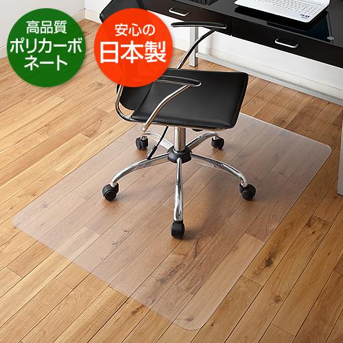 チェアマット ポリカーボネート フローリング 畳 半透明 日本製 EZ1-MAT005【送料無料】