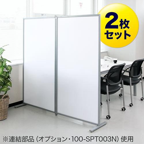 パーティション自立式・パーテーション・半透明・2枚セット(W800×H1600)