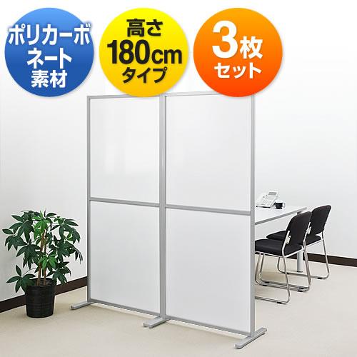 シンプルパーティション3枚セット(自立式・半透明・W800×H1800)【送料無料】