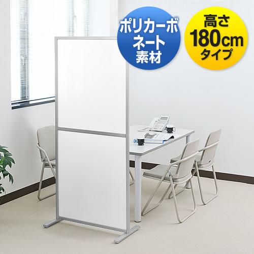 パーティション オフィス 半透明幅80cm 高さ180cm 店舗 家庭でも利用可能なパーテーション(自立式) EZ1-SPT013