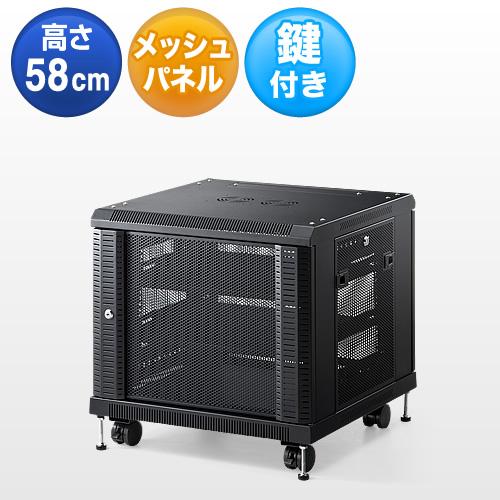 ルーター ハブ収納ボックス NAS ネットワーク機器 収納 メッシュパネル 鍵付き (高さ580mm) EZ1-SV012【送料無料】